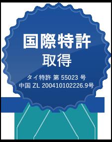 国際特許取得 タイ特許 第55023号 中国ZL 200410102226.9号